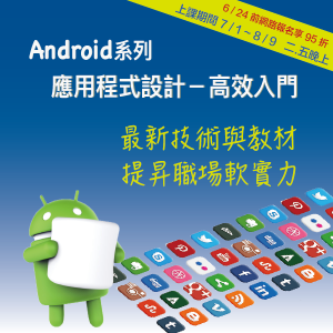android應用程式課程廣告圖