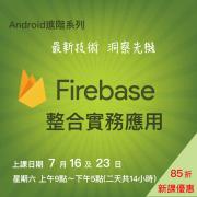 2016最新Android與Firebase整合實務課程