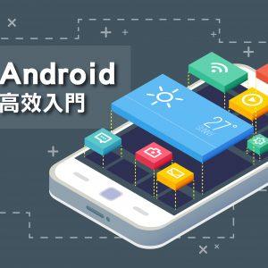 Android高效入門-01
